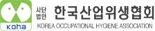 사단법인 한국산업위생협회